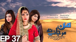Man Mar Jaye Na - Episode 37 | A Plus