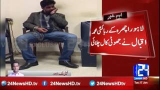 Fraudulent caller arrested by Lahore police for faking robbery