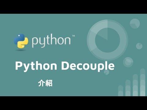 python-decouple 介紹