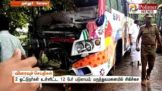 Coimbatore Bus Accident -  30 injured | Polimer News