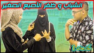 ليش الشباب يطولوا ظفر الأصبع الصغير(الخُنصر)؟   مكارحات [010]