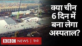 China क्या वाक़ई Wuhan में छह दिनों में Hospital बना लेगा? (BBC Hindi)