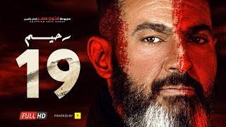 مسلسل رحيم الحلقة 19 التاسعة عشر - بطولة ياسر جلال ونور | Rahim series - Episode 19