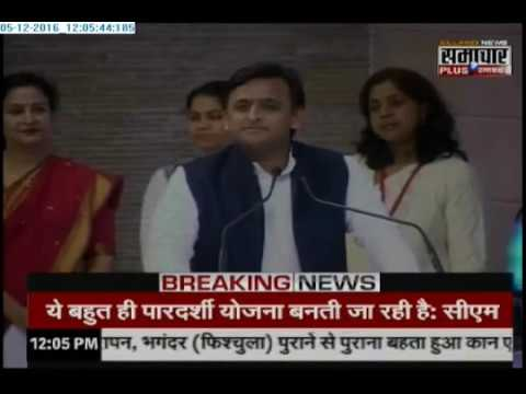 Live: Akhilesh Yadav inaugurates the marriage registration programme in Lucknow