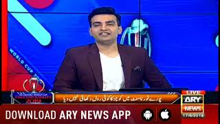 ARY NEWS World Cup special program with Najeeb ul Hasnain 17th June 2019