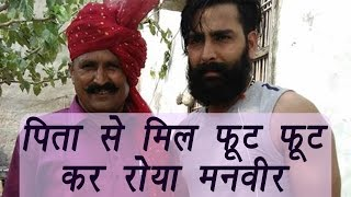 Bigg Boss 10: Manveer Gurjar in tears as angry father meets him after 8 years| FilmiBeat