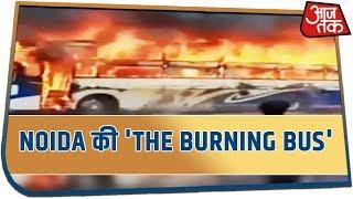 Lunch Break | Noida की 'The Burning Bus'  - देखिये आजतक की खास रिपोर्ट