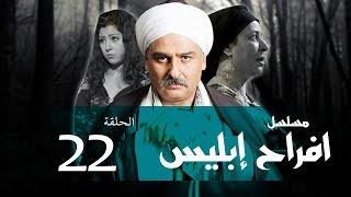 Afrah Ebles _ Episode |22| مسلسل أفراح أبليس _ الحلقه الثانيه والعشرون