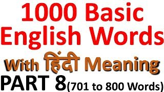 2400 Basic Words with हिंदी Meaning - PART 1 | 1 to 100