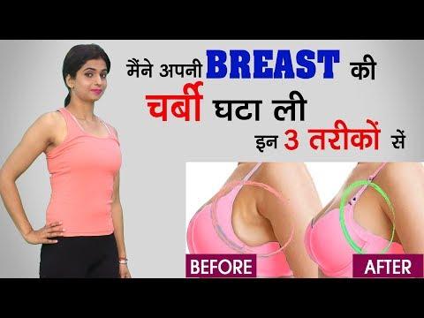Xxx Mp4 इन 3 तरीको से कीजिये अपनी BREAST की चर्बी खत्म स्तनों को SHAPE में लाइये और LIFT करे NO REMEDY 3gp Sex