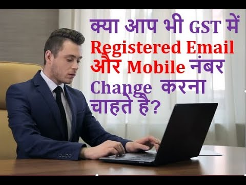 GST Amendment of Email and Mobile | Change Registered Email and Mobile Number in GST in 5 Minutes