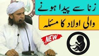 Shadi Shoda Mard ya Aurat Agar Zina Kary_ Hokam By Mufti Tariq