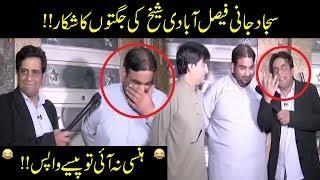 Faisalabadi Jugtain Parne Par Gussa Kyun Nahi Karte? | Seeti 41 | 24 Nov 2018 | City 41