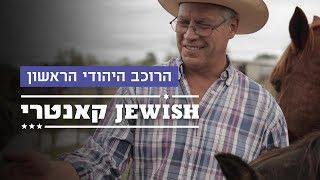 כאן Jewish קאנטרי 🇺🇸 | רוכב הרודאו היהודי הראשון