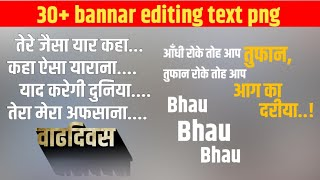 Banner editing text png, birthday banner png by omkar