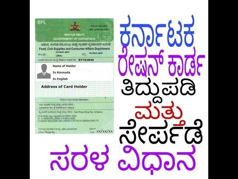 How to edit Karnataka ration card