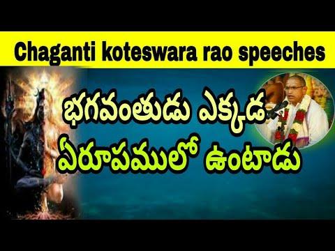 భగవంతుడు ఎక్కడ ఏ రూపంలో sri chaganti koteswara rao speeches a devotional telugu pravachanalu