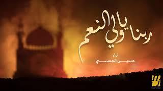 حسين الجسمي - ربنا يا ولي النعم (النسخة الأصلية)