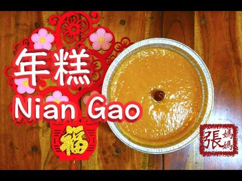 ★ 年糕 一 新年食品 簡單做法 ★ | Nian Gao Chinese New Year Cake Easy Recipe