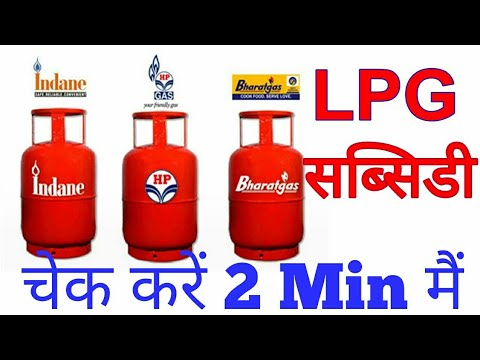 LPG Gas Subsidy Check Online [ Indane, HP, Bharat Gas ] in HINDI