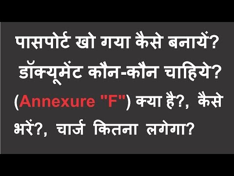 how to fill Annexures F form for passport how to apply for lost or damage passport in hindi