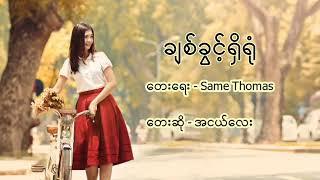 ခ်စ္ခြင့္႐ွိ႐ုံ (right to love) Myanmar New Love Song 2019  By အငယ္ေလး (lyrics)