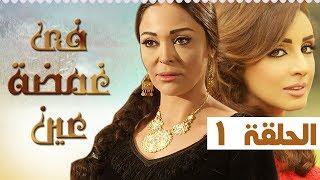 مسلسل في غمضة عين أنغام - داليا البحيري - الحلقة الأولي (1) fe ghamdt 3en Episode (1) I