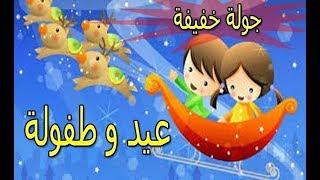 عيدكم مبارك - جولة خفيفة لأجواء احتفالات عيد الطفولة في رابع أيام العيد السعيد
