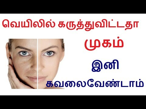 How to get back  white face naturally  from sun damage | Beauty Tips in Tamil