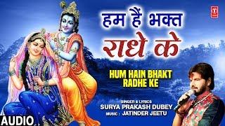 हम हैं भक्त राधे के Hum Hain Bhakt Radhe Ke I Radha Krishna Bhajan I