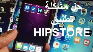 HipStore | Download Games & Apps For iOS - PakVim net HD Vdieos Portal