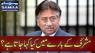 Musharraf Ke Baray Mein Kia Kaha Jata Hai?   SAMAA TV   Best Clips
