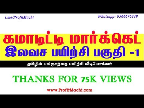 COMMODITY TRADING FOR BEGINNERS IN TAMIL - PART 1