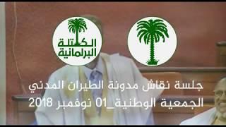 #x202b;نائب سيلبابي محمدالأمين لغظف في جلسة نقاش مدونة الطيران المدني#x202c;lrm;