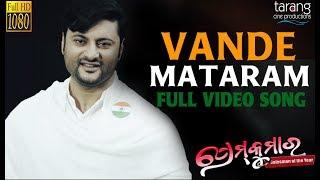 Premare Vande Mataram ପ୍ରେମରେ ବନ୍ଦେ ମାତରମ |Official full Video|Prem Kumar| Anubhav & Sivani