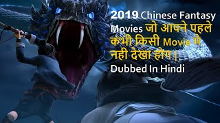 Top 10 Best Chinese Fantasy Movies 2019 Best Movies You Missed In 2019