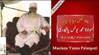 FIRST EVER VIDEO Bayan MOLANA YUNUS PALANPURI | VIDEO Bayan Raiwind | مولانا یونس پالپنوری