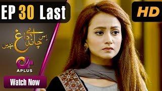 Is Chand Pe Dagh Nahin - Last Episode 30   Aplus ᴴᴰ Dramas   Zarnish Khan   Pakistani Drama