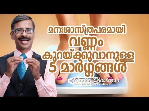 😀5 psychological techniques to reduce body weight | Malayalam Motivation | Madhu Bhaskaran