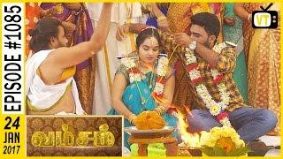 Vamsam - வம்சம்   Tamil Serial   Sun TV    Epi 1085   24/01/2017