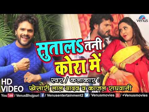 Xxx Mp4 Khesari Lal Yadav और Kajal Raghwani का जबरदस्त हिट VIDEO SONG Sutala Tani Kora Mein Bhojpuri Song 3gp Sex