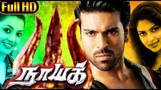 Download Tamil New Movie New Release 2015 Naayak | Latest Tamil Movies |Ram charan Movie Video