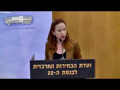מעיפים את סתיו שפיר מהועדה לפסילת עוצמה יהודית