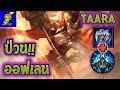 Download ROV Taara เทคน คการเล นให โกง เป นโจรขโมยบ ฟ ซ ซ น7 AbGamingZ mp3