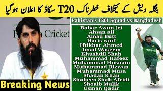 Breaking: Amir, Wahab & Fakhar Drop - Misbah Announced Pak T20 Squad Against Ban