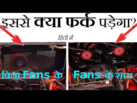 [हिंदी] Is it worth it to add extra case fans in PC? What is temperature difference? by Tech AtoZ