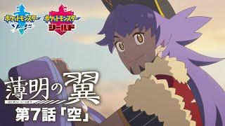 【公式】『ポケットモンスター ソード・シールド』オリジナルアニメ「薄明の翼」 第7話「空」