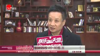 《看看星闻》:独家专访阎维文:我的春晚记忆  Kankan News【SMG新闻超清版】
