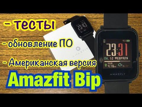 Amazfit Bip американская версия. Умные часы.Тесты.