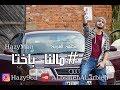 #مالنا_باختا - البصمة العربية - HazyMan - New Video Clip